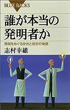 表紙: 誰が本当の発明者か 発明をめぐる栄光と挫折の物語 (ブルーバックス) | 志村幸雄
