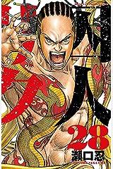 囚人リク(28) (少年チャンピオン・コミックス) Kindle版