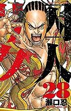 表紙: 囚人リク(28) (少年チャンピオン・コミックス)   瀬口忍