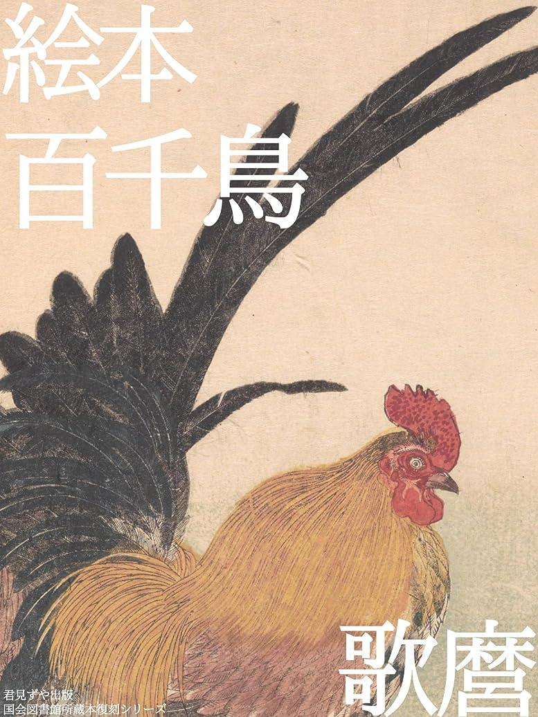 作りロバパイル絵本百千鳥