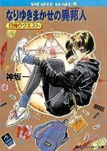 表紙: なりゆきまかせの異邦人 日帰りクエスト (角川スニーカー文庫) | 鈴木 雅久