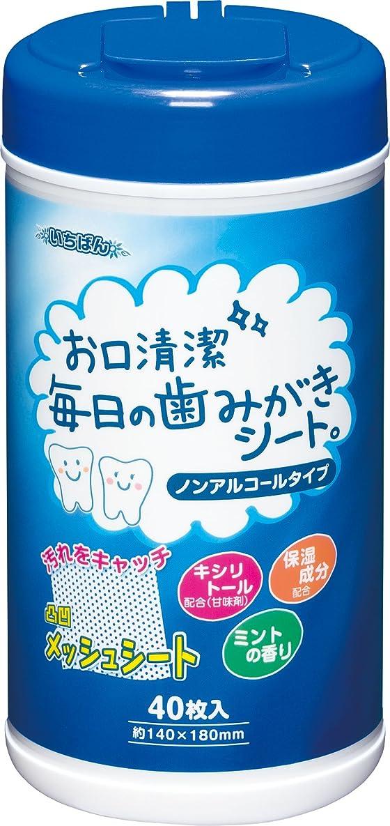 証書平手打ちピグマリオンいちばん毎日の 歯みがきシート 40枚