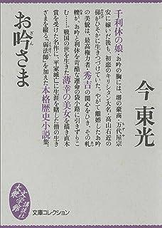 お吟さま (文庫コレクション 大衆文学館)