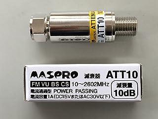 マスプロ電工 減衰器 10dB用 F型 ATT10