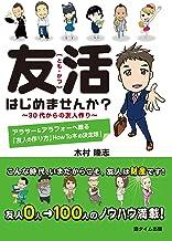 表紙: 友活はじめませんか? | 木村隆志