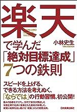 表紙: 楽天で学んだ「絶対目標達成」7つの鉄則 | 小林史生