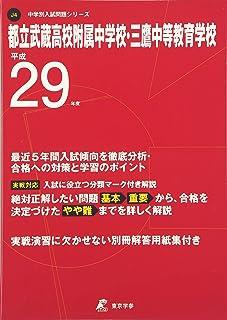 都立武蔵高校附属中学校・三鷹中等教育学校 平成29年度 (中学校別入試問題シリーズ)