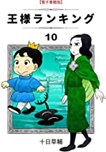 王様ランキング(10) (BLIC)