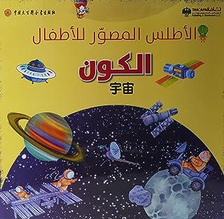 الاطلس المصور للاطفال - الكون