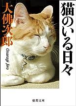 表紙: 猫のいる日々 (徳間文庫) | 大佛次郎
