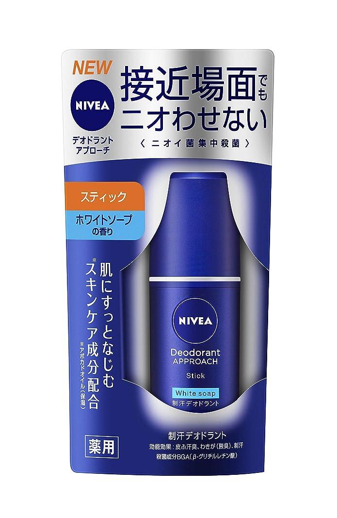好む三十純度ニベア デオドラント アプローチ スティック ホワイトソープの香り 15g
