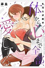 乱淫な好敵手 体から心まで全部、愛してる (コンパスコミックス) Kindle版