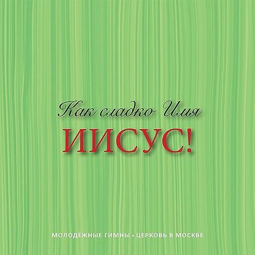 Церковь в Москве - Как сладко имя Иисус (2021)