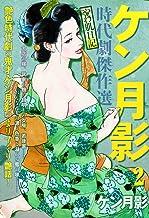 表紙: ケン月影時代劇傑作選やわ肌日記(2) | ケン月影