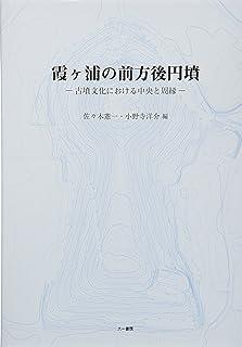 霞ヶ浦の前方後円墳: 古墳文化における中央と周縁