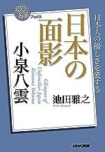 表紙: NHK「100分de名著」ブックス 小泉八雲 日本の面影 | 池田 雅之