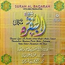 Surah Al Baqarah, Pt. 1 (with Urdu Translation)