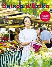 表紙: セゾン・ド・エリコ Vol.4 (扶桑社ムック) | 中村 江里子