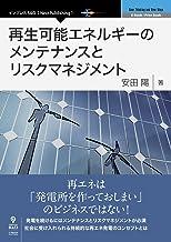 表紙: 再生可能エネルギーのメンテナンスとリスクマネジメント (NextPublishing) | 安田 陽