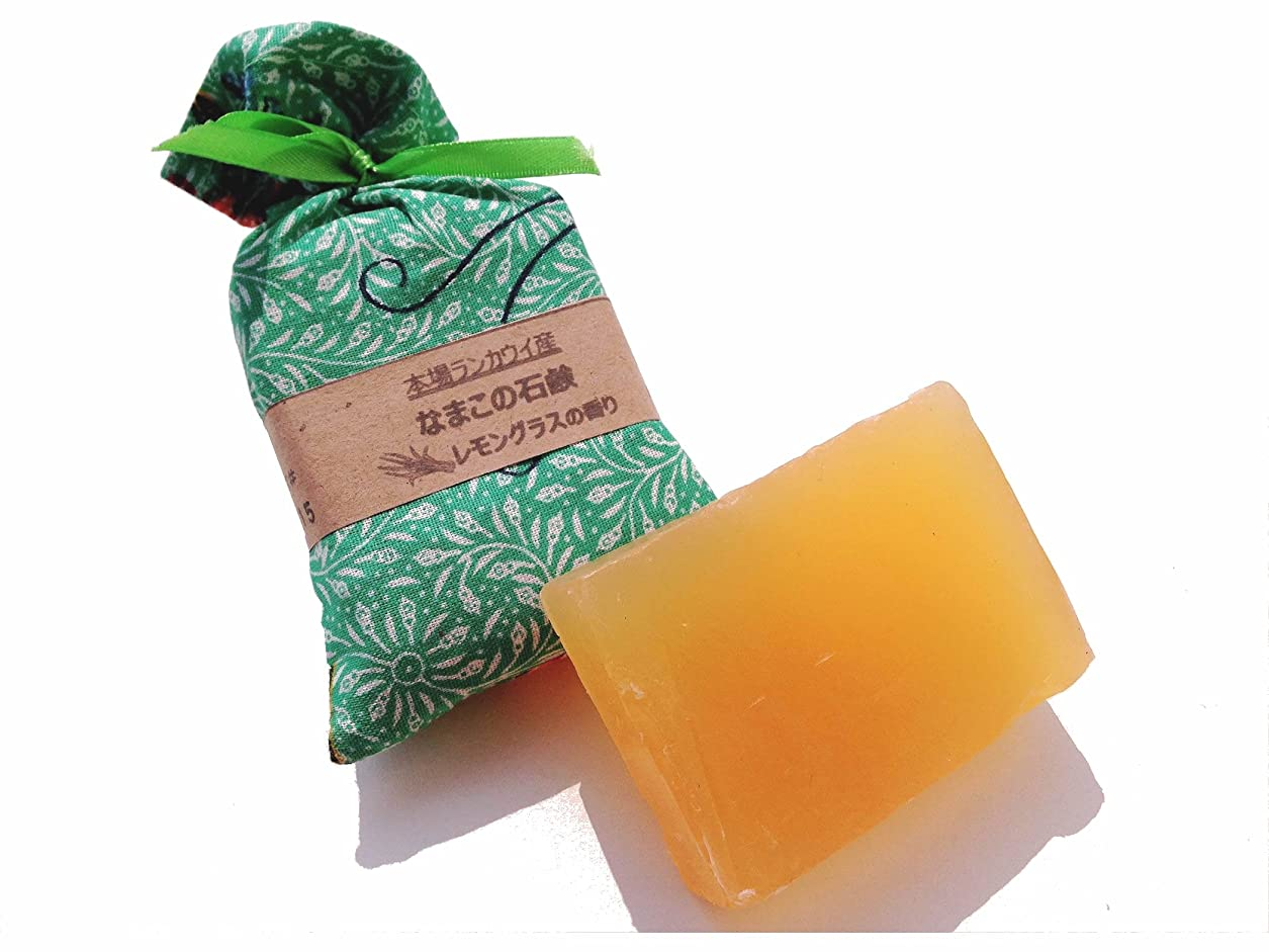 ピボットオッズ準拠なまこ石鹸 (ランカウイの休日 レモングラス)