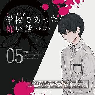 アパシー 学校であった怖い話ドラマCD/05・荒井昭二