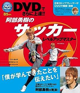 DVDでさらに上達!!阿部勇樹のサッカーレベルアップマスター <DVD無しバージョン>...