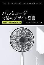 表紙: バルミューダ 奇跡のデザイン経営   守山久子