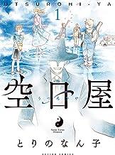 表紙: 空日屋 : 1 (アクションコミックス) | とりのなん子