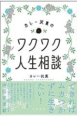 カレー沢薫のワクワク人生相談 Kindle版