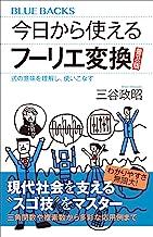 表紙: 今日から使えるフーリエ変換 普及版 式の意味を理解し、使いこなす (ブルーバックス)   三谷政昭