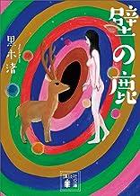 表紙: 壁の鹿 (講談社文庫) | 黒木渚