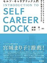 表紙: セルフ・キャリアドック入門-キャリアコンサルティングで個と組織を元気にする方法 | 高橋浩