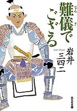 表紙: 難儀でござる (光文社文庫) | 岩井 三四二