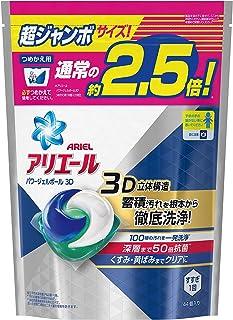 アリエール 洗濯洗剤 パワージェルボール3D 詰め替え 超ジャンボ 44個入 × 3個