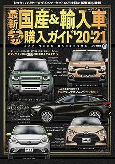 最新国産&輸入車全モデル購入ガイド'20-'21 (JAF情報版)