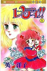 レディ!!(ひとみ・コミックス版) 1 Kindle版