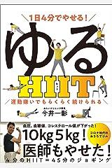 1日4分でやせる! ゆるHIIT Kindle版
