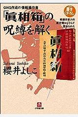 GHQ作成の情報操作書 「眞相箱」の呪縛を解く―戦後日本人の歴史観はこうして歪められた Kindle版