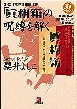 表紙: GHQ作成の情報操作書 「眞相箱」の呪縛を解く―戦後日本人の歴史観はこうして歪められた | 櫻井よしこ