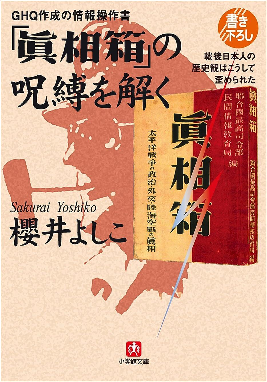 ベーリング海峡液体前任者GHQ作成の情報操作書 「眞相箱」の呪縛を解く―戦後日本人の歴史観はこうして歪められた