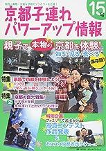 京都子連れパワーアップ情報15号