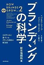 表紙: ブランディングの科学 新市場開拓篇 -エビデンスに基づいたブランド成長の新法則-   バイロン・シャープ