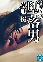 表紙: 堕落男 (実業之日本社文庫)   草凪 優