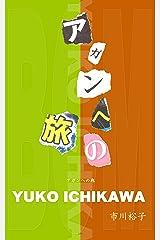 アガンへの旅 超短編シリーズ (ボムブックス) Kindle版