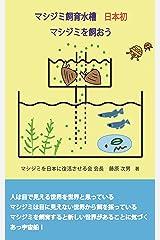 マシジミ飼育水槽 日本初 マシジミを飼おう Kindle版