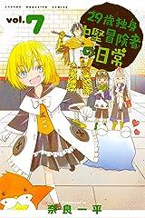 29歳独身中堅冒険者の日常(7) (週刊少年マガジンコミックス) Kindle版