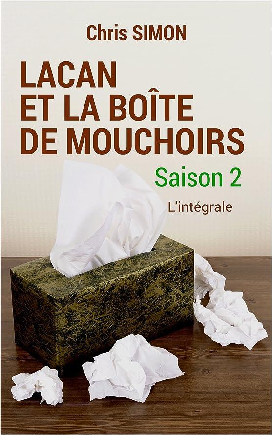 間違いなくうめき声パトロールLacan et la bo?te de mouchoirs: Saison 2 - L'intégrale (French Edition)