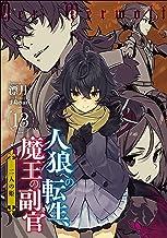 表紙: 人狼への転生、魔王の副官 13 二人の姫 (アース・スターノベル) | 手島nari。