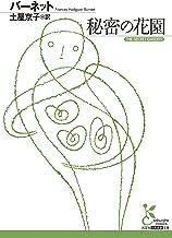 表紙: 秘密の花園 (光文社古典新訳文庫)   バーネット
