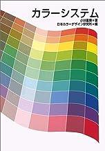 表紙: カラーシステム   日本カラーデザイン研究所
